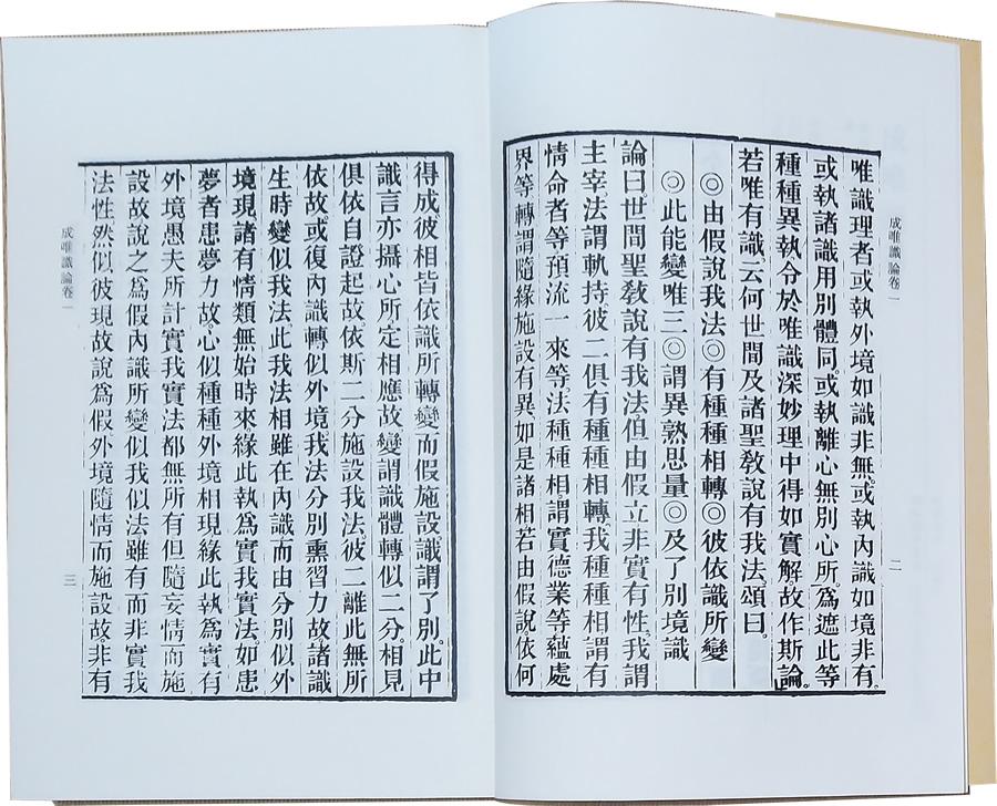 读《唯识妙法》之一|什么是唯识?什么是唯识妙法?图2